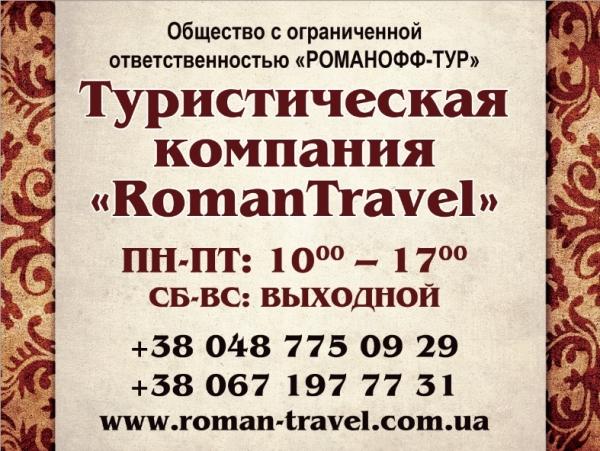 Контакты RomanTravel. Турагентство